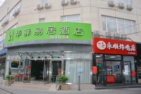 如家联盟-华驿易居酒店北京南苑机场店(内宾)