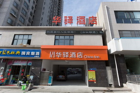 如家聯盟-華驛酒店唐山豐南新華路店(內賓)