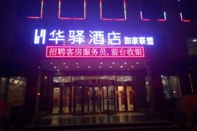 如家聯盟-華驛酒店深州世紀鴻泰店(內賓)