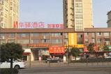 如家联盟-华驿酒店连云港东海幸福桥店