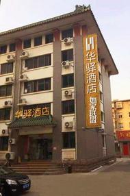 如家华驿系列-济南齐鲁医院趵突泉华驿酒店