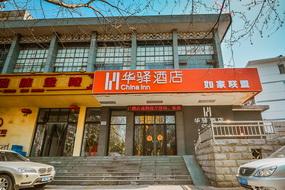 如家华驿系列-南京莫愁湖夫子庙华驿酒店
