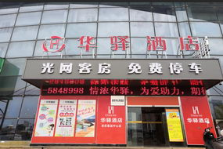 如家联盟-华驿酒店安庆客运中心店