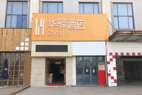 如家联盟-华驿酒店淮安台北不夜城店