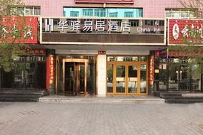 如家联盟-华驿易居酒店赤峰林西店(内宾)