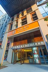 如家联盟-华驿酒店重庆江北机场创意园店(内宾)