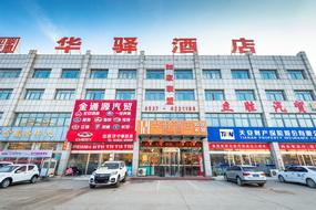 如家聯盟-華驛酒店濟寧魚臺汽車站店(內賓)