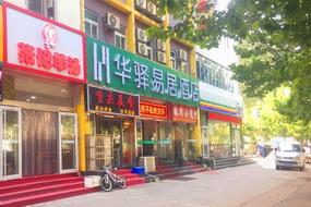 如家联盟-华驿易居酒店唐山会展中心店(内宾)