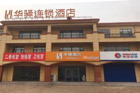 如家联盟-华驿酒店邯郸冀南新区店 (内宾)