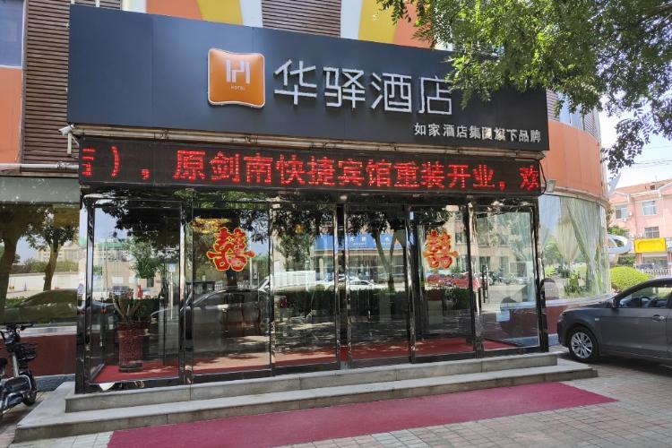 如家聯盟-華驛酒店撫寧長征路店(內賓)