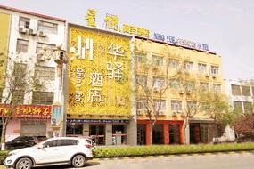 如家聯盟-華驛酒店邯鄲魏縣汽車站店(內賓)