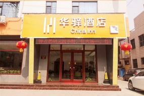 如家聯盟-華驛酒店保定安國東方藥城店(內賓)
