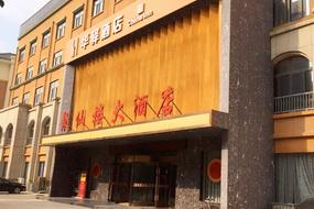 如家聯盟-華驛酒店阜陽潁上順河路店(內賓)