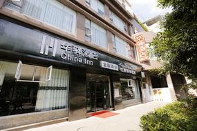 如家联盟-华驿酒店重庆大足石刻新城店(内宾)