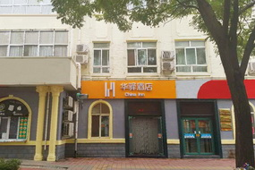 如家聯盟-華驛承德避暑山莊店(內賓)