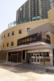 如家华驿系列-唐山八方购物广场UP华驿精选酒店