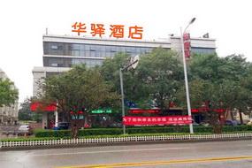 如家联盟-华驿酒店沧州浮阳店(内宾)