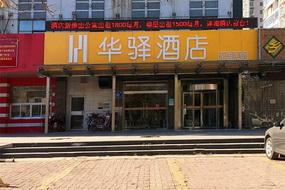 如家华驿系列-济南高新区万达广场开拓路华驿酒店