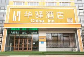 如家联盟-华驿酒店德州天衢工业园店(内宾)