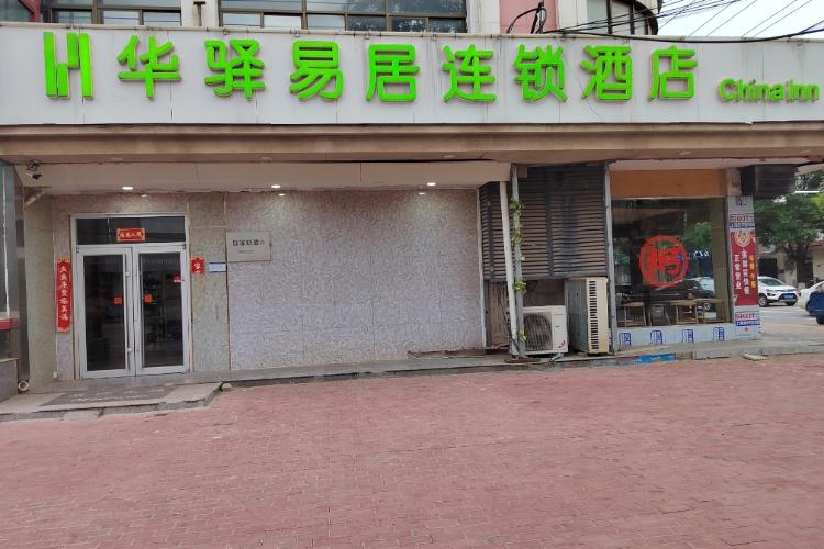 如家聯盟-華驛易居酒店邢臺平鄉文明路店(內賓)