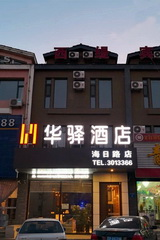 如家联盟-华驿酒店葫芦岛龙湾公园店