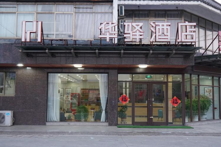 如家聯盟-華驛沾化新汽車總站店