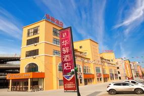 如家联盟-华驿酒店枣庄高铁万洲店(内宾)