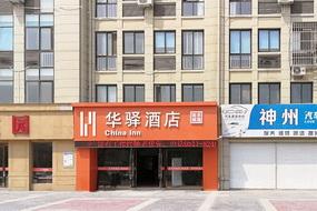如家联盟-华驿酒店淮安市涟水县人民医院店(内宾)