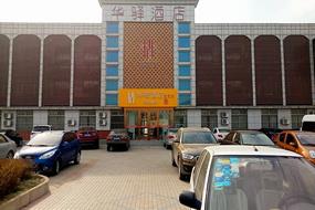 如家联盟-华驿酒店沧州河间燕京店(内宾)