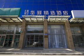如家联盟-华驿精选酒店北京良乡西路店(内宾)