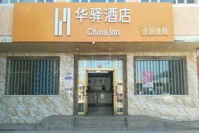 如家聯盟-華驛酒店烏魯木齊新市區店(內賓)
