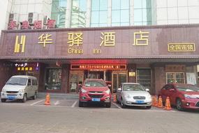 如家聯盟-華驛酒店秦皇島人民廣場店(內賓)
