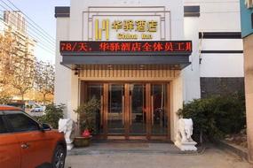 如家华驿系列-徐州明珠路华驿易居酒店