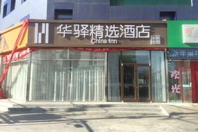 如家联盟-华驿精选酒店北京良乡南关店(内宾)