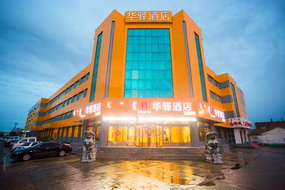 如家聯盟-華驛酒店赤峰天山店(內賓)