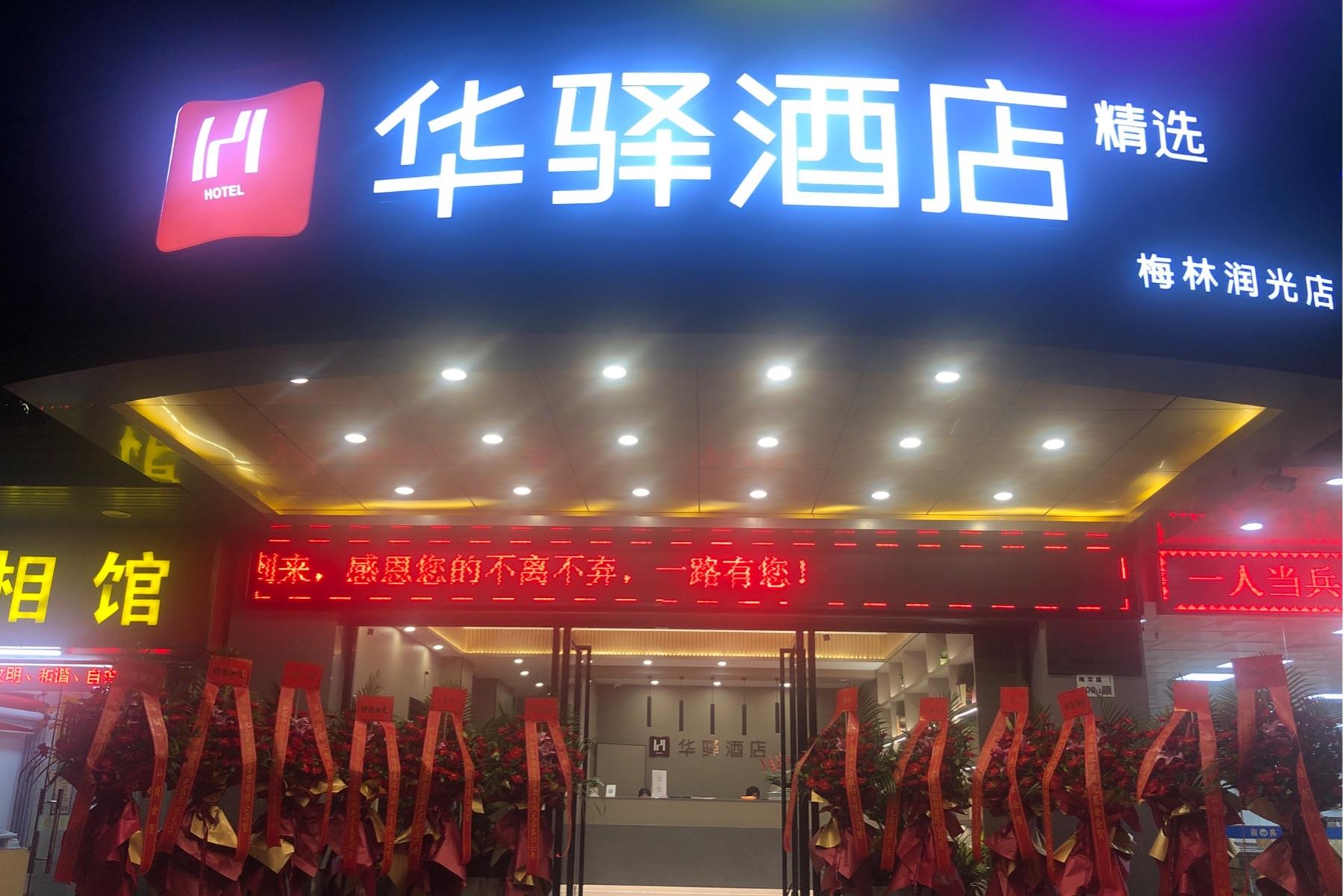 如家聯盟-華驛酒店深圳梅林潤光店
