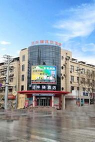 如家聯盟-華驛酒店萊陽昌山路店(內賓)