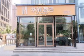 如家华驿系列-青岛科技大学周口路华驿酒店