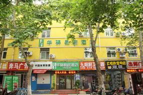 如家联盟-华驿易居酒店淄博西二路店(内宾)