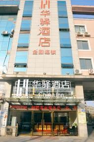 如家联盟-华驿酒店潍坊安顺?#22346;?#36710;站店(内宾)