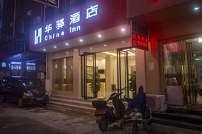 如家联盟-华驿酒店桂林北站店