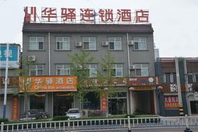 如家联盟-华驿酒店衡水故城京杭大街店(内宾)