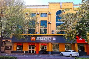 如家華驛系列-滄州河間城垣東路華驛酒店