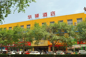 如家聯盟-華驛酒店榆林市東沙店(內賓)