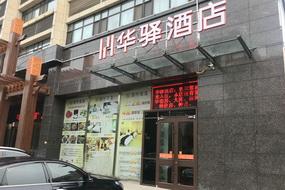 如家联盟-华驿酒店石家庄平山滨河店(内宾)