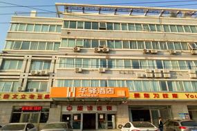 如家联盟-华驿北京回龙观东大街地铁站店(内宾 )