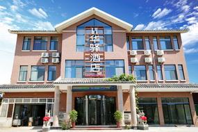 如家联盟-华驿酒店枣庄市台儿庄古城店(内宾)
