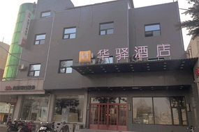 如家联盟-华驿酒店新泰南收费站华能众泰电厂店(内宾)