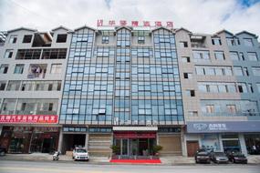 如家聯盟-華驛精選酒店重慶黔江區正陽店(內賓)