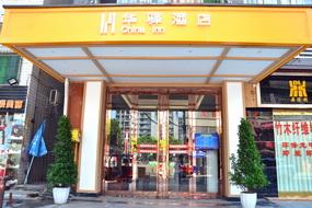 如家联盟-华驿酒店重庆巴南鱼洞步行街店